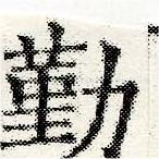 HNG030-0791