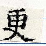 HNG030-1098