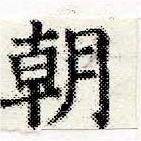 HNG030-1101