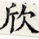 HNG030-1127