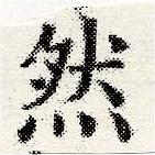 HNG030-1183
