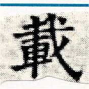HNG030-1454