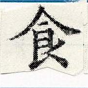 HNG030-1563