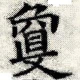 HNG030-1580b