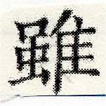 HNG030-1595a