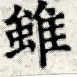 HNG030-1595b
