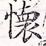 HNG033-0151