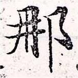 HNG033-0381