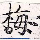 HNG033-0750
