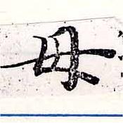 HNG033-0769