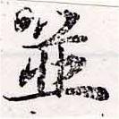 HNG033-0860