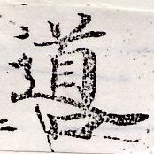 HNG033-0981b