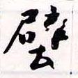 HNG034-0561