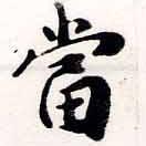 HNG034-0815a