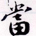 HNG034-0815b