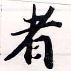 HNG034-0869