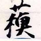 HNG034-0908