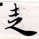 HNG034-0956