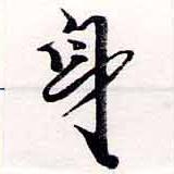 HNG034-0961