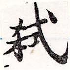 HNG036-0126
