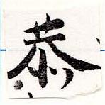 HNG036-0138