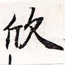 HNG036-0208