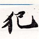HNG036-0244