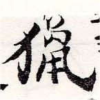 HNG036-0249