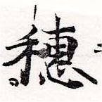 HNG036-0286