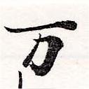 HNG036-0322