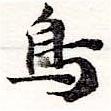 HNG036-0411