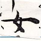 HNG036-0587