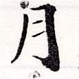 HNG036-0741