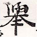 HNG036-0917