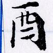 HNG036-1004b