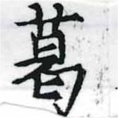 HNG037-1078a