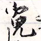 HNG038-0087