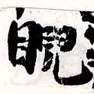 HNG038-0217