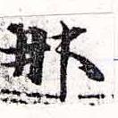 HNG038-0313