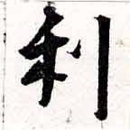 HNG038-0457