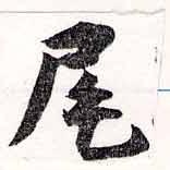 HNG038-0572