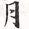 HNG038-0695