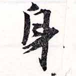 HNG038-0959