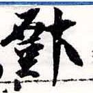 HNG038-0987