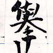 HNG038-1115b