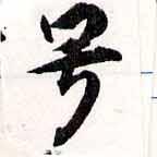 HNG038-1122a