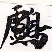 HNG038-1136a