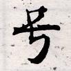 HNG039-2168a