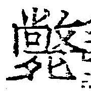 HNG042-0151