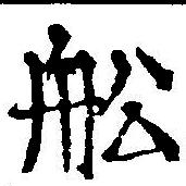 HNG042-0950